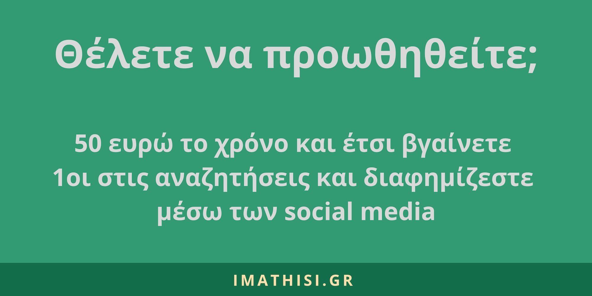 imathisi.gr